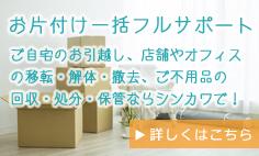 シンカワのお片付け.com